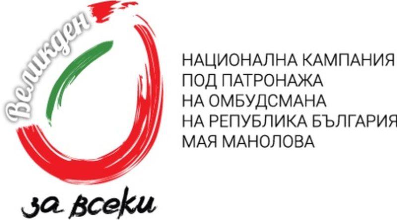 Омбудсманът Мая Манолова представя кампанията Великден за всеки