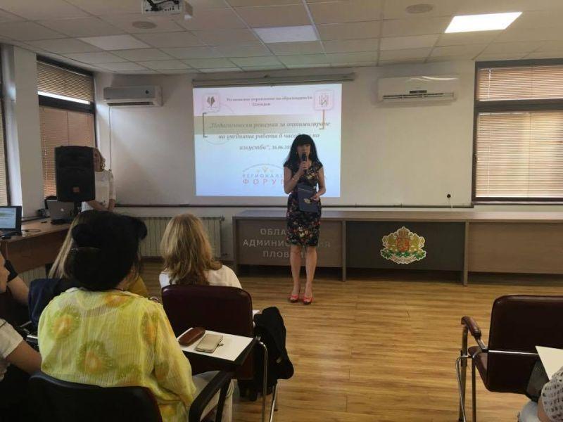 Зам. областният управител Евелина Апостолова приветства първия по рода си Регионален форум на учителите по изкуства