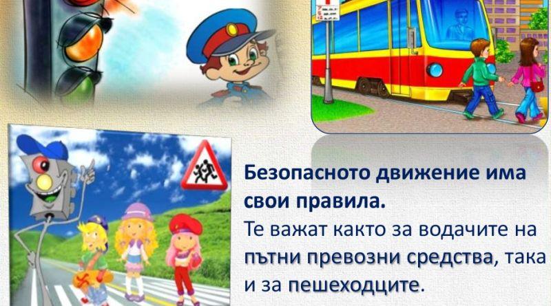 Oпазване на живота и здравето на децата в движението по пътищата
