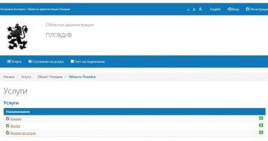 Портал за предоставяне на административни услуги на Областна администрация Пловдив
