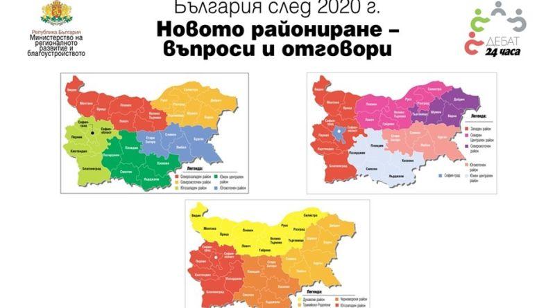 Областният управител Здравко Димитров взе участие в дискусията за новото райониране на страната