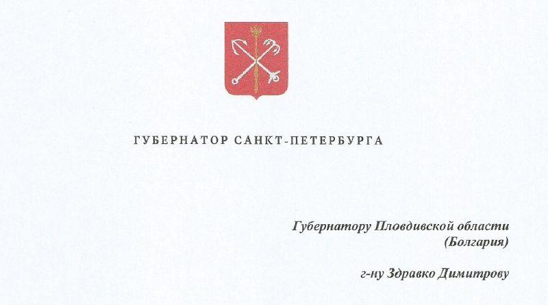 Областният управител получи поздравителни писма по случай 140-та годишнина от Освобождението на България