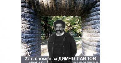Литературно-музикална вечер - 22 години спомен за Димчо Павлов