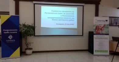 В Пазарджик се проведе второто за 2018г. заседание на Регионалния съвет за развитие /РСР/ на Южен централен район /ЮЦР/
