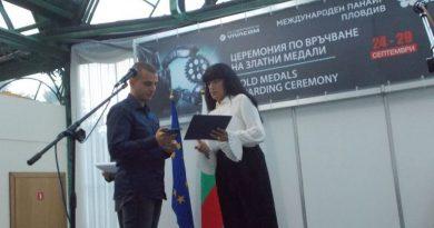 Заместник областният управител, г-жа Евелина Апостолова връчи златни медали на участниците в Международен технически панаир