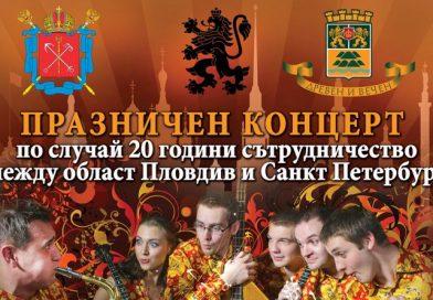 """Празничен концерт на руската инструментална група """"Бис-Квит"""" и Катажина Мацкевич (сопрано)"""