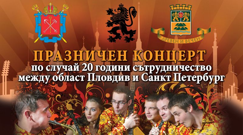 The Russian ensemble Bis-Quit and Katarzyna Mackiewicz (soprano) performed a Festive concert