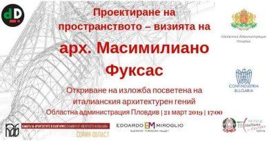 Пловдив ще отбележи Международния ден на италианския дизайн с изложба и филм за арх. Маскимилиано Фуксас