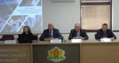 Областният съвет за развитие на област Пловдив прие Стратегията за интегриран и устойчив туризъм на област Пловдив 2019-2025 г.