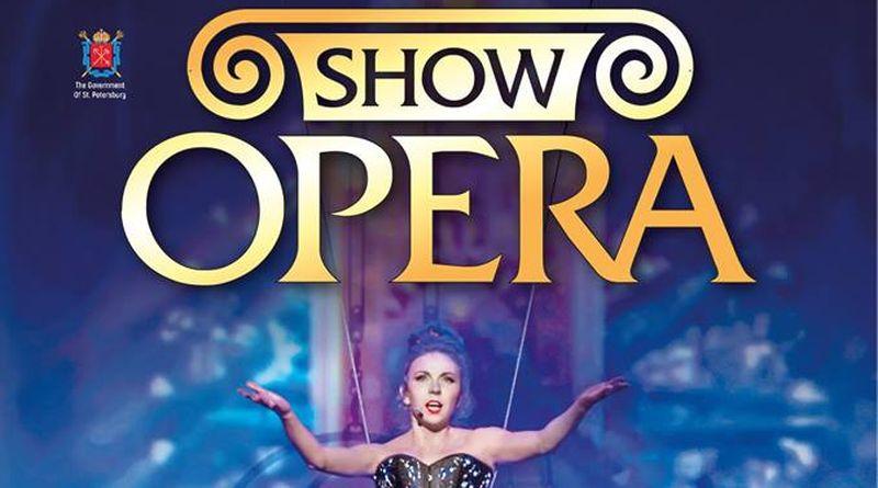 Уникалният спектакъл Show Opera от Санкт Петербург гостува за първи път в Пловдив на 3 април