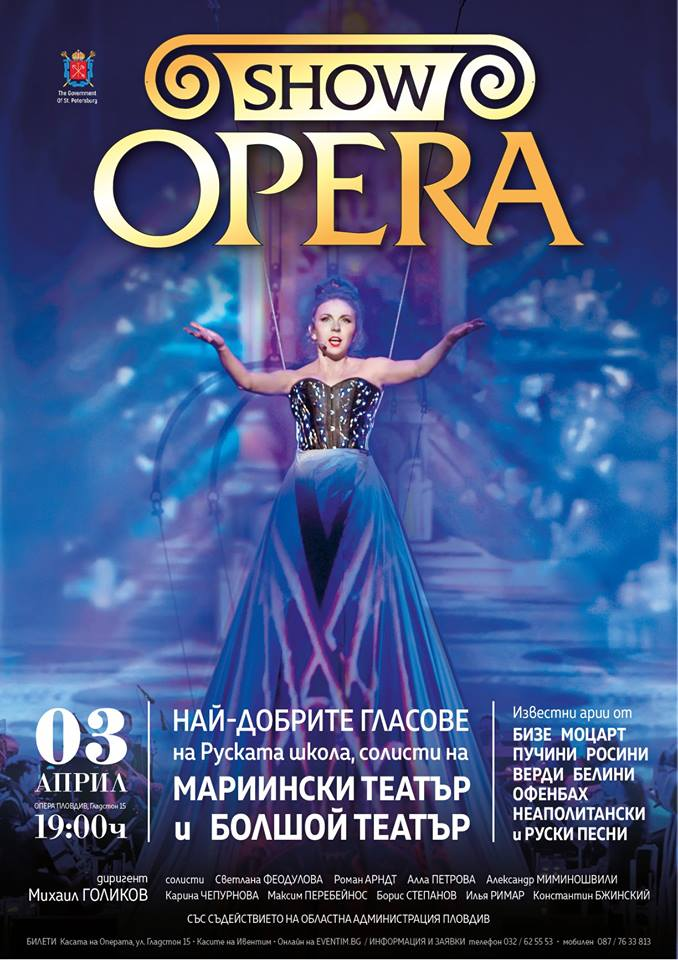 """SHOW OPERA"" from St. Petersburg arrives in Plovdiv  on April 3rd"