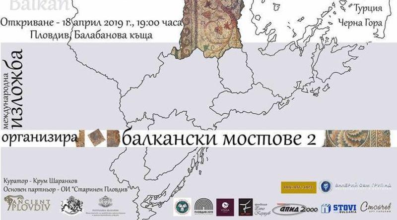 """Областният управител подкрепя второто издание на международната изложба мозайки """"Балкански мостове"""""""