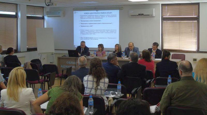 Регионална среща по ИСИС в Областна администрация - Пловдив