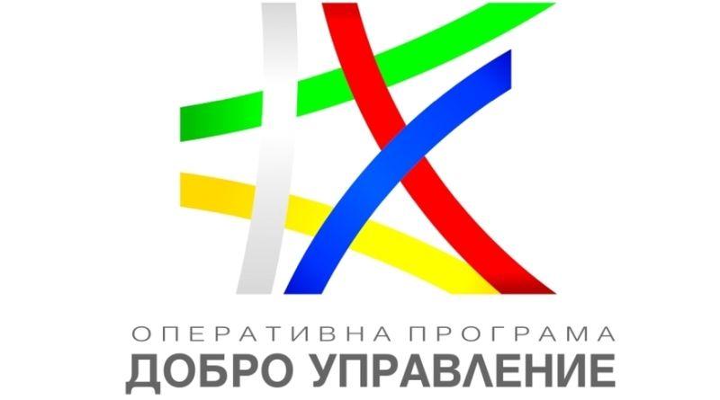 Добро управление в партньорство с гражданите и бизнеса