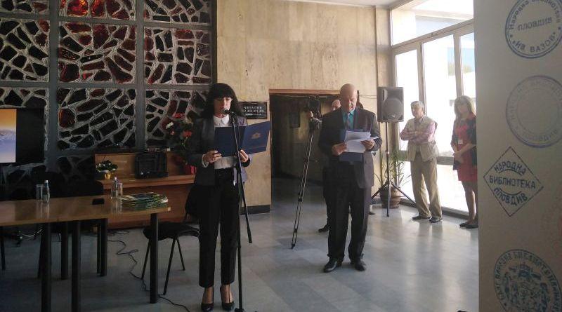 Заместник областният управител Евелина Апостолова присъства на тържествата по случай 140 години от основаването на Народна библиотека Иван Вазов