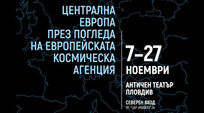 Изложба Централна Европа през погледа на Европейската космическа агенция