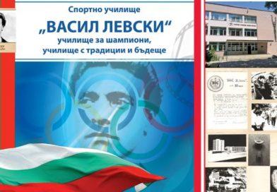 """Благодарствено писмо от името на ръководството и колектива на Спортно училище """"Васил Левски"""""""