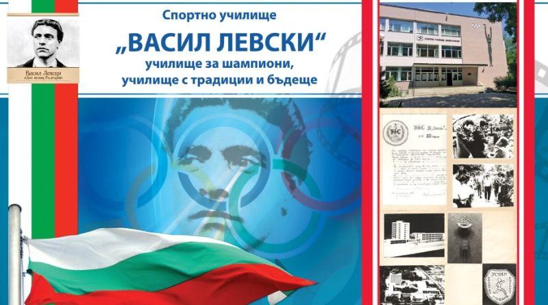 Благодарствено писмо от името на ръководството и колектива на Спортно училище Васил Левски