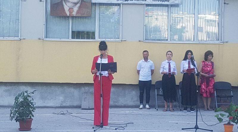 Математическа гимназия Академик Кирил Попов в Пловдив отбеляза 140 години от рождението на своя патрон