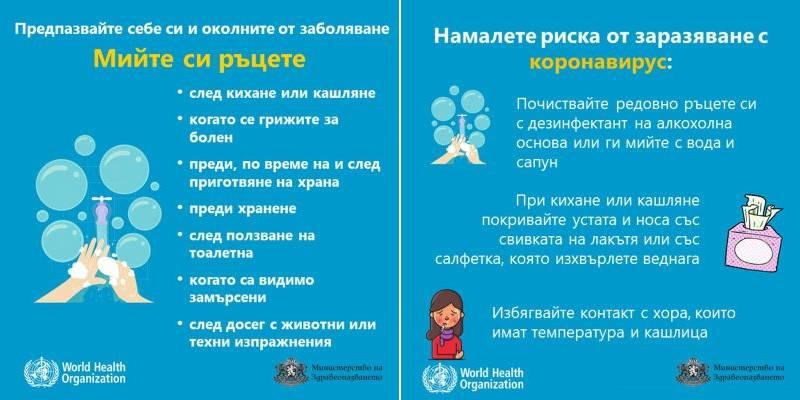 Намалете риска от заразяване с коронавирус