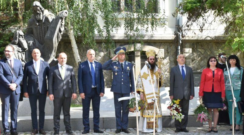 Пловдив чества 24 май