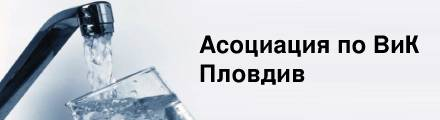Асоциация по ВиК Пловдив