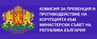 комисия за превенция и противодействие на корупцията към Министерски съвет на РБ