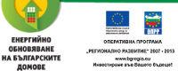 Енергийно обновяване на българските домове