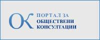 Портал за обществени консултации – Министерски съвет