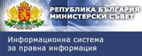Информационна система за правна информация на Министерски Съвет