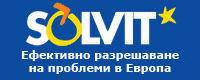 Ефективно разрешаване на проблеми в Европа - SOLVIT