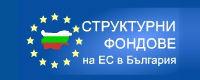 Структурни фондове на ЕС в България
