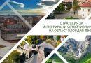 Стратегия за интегриран и устойчив туризъм на Област Пловдив 2019-2027г.