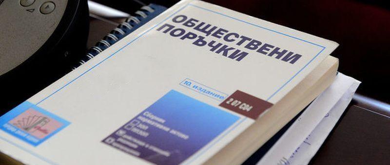 Вътрешни правила и документи