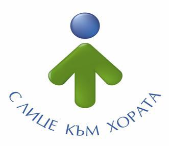 С лице към хората! - лого на Държавната администрация