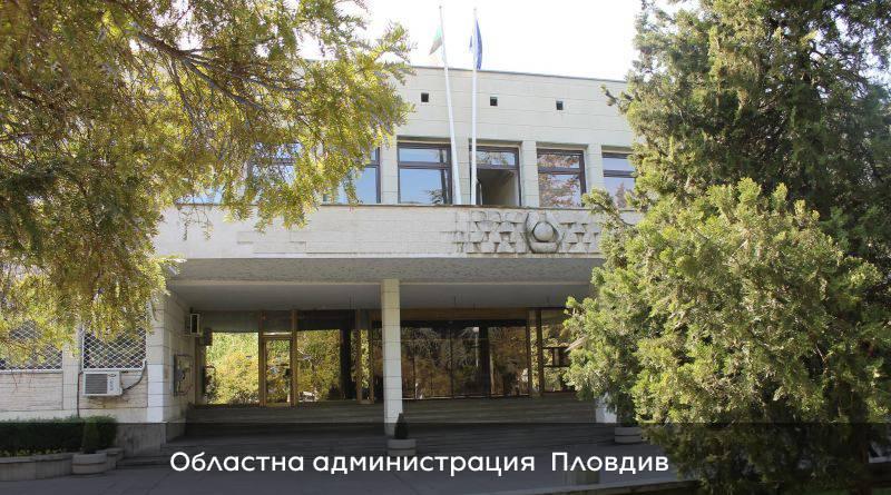 Заповед № РД-20-177/19.11.2020г. на Областен управител